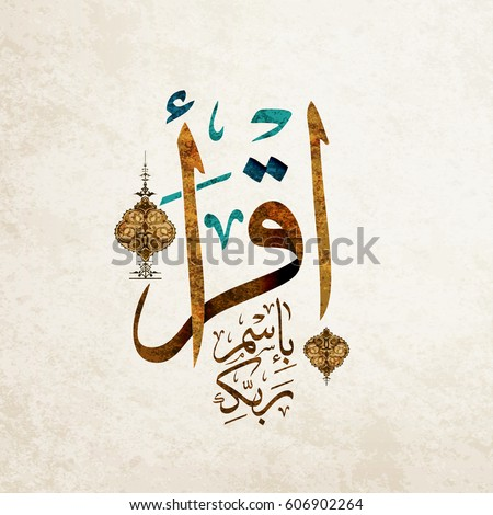 Shutterstock vector of the words '' recite  in the name of your lord ''( spells Iqra'a in arabic) , holy Quran with old ornament elements