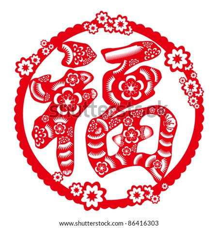 Vector of Traditional Chinese Paper-cut for