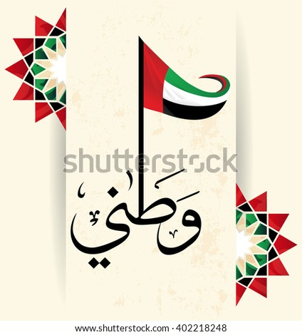 """Vector of """"Watani"""" my Country. with the UAE flag 1"""