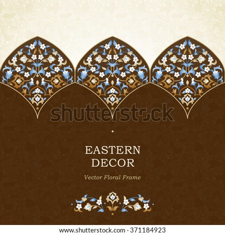 Vector ornate seamless border in Eastern style. Bright element for design. Floral vintage pattern for invitations, birthday and greeting cards, wallpaper. Traditional arabic decor on brown background.