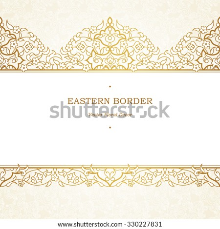 Vector ornate seamless border in Eastern style. Golden element for design. Outline vintage pattern for invitations, birthday and greeting cards, wallpaper. Traditional floral decor.