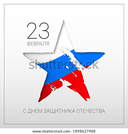 Vector Paper Cut Card. Cyrillic text 23 February Day of Defender of the Fatherland. Rough Big Star in the colors of the Russian Flag. Stock photo ©
