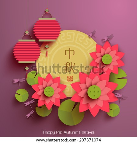 Vector Paper Lotus. Main: Mid Autumn Festival (Chuseok), Stamp: Blessed Feast