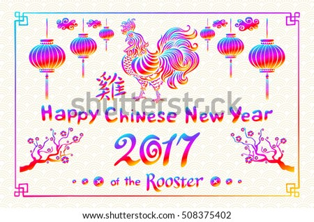 vector rainbow colors 2017 New Year with chinese symbol of rooster. Year of Rooster. Happy new year art #508375402