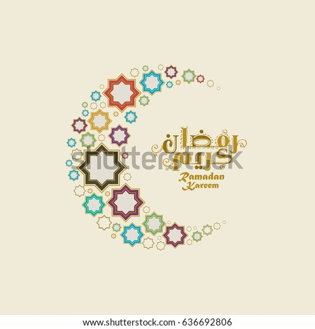 vector Ramadan Kareem and Mubarak greeting background, the Arabic script means ramadan Kareem.