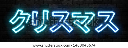 Vector realistic isolated neon sign of Christmas in Japanese typography logo for decoration and covering on the wall background. Concept of Happy New Year in Japan.