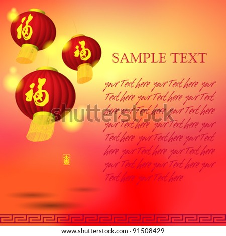 Vector: red chinese lanterns, happy new Year and CHINESE FESTIVALS, Chinese New Year decorative elements