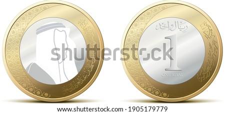 Vector Riyal Coin Of Saudi Arabia
