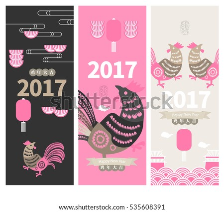 Vector Rooster Paper Cut Illustration Set- 2017 Happy New Year - Design for calendars, postcards, posters, banners and so on. The Chinese characters mean good luck in the rooster year.