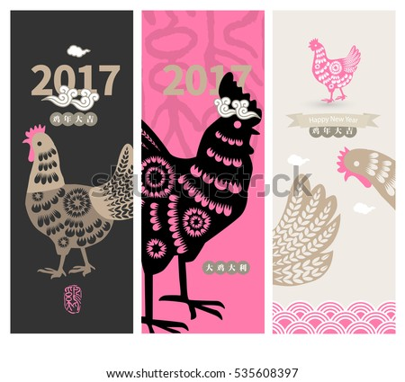Vector Rooster Paper Cut Illustration Set - 2017 Happy New Year - Design for calendars, postcards, posters, banners and so on. The Chinese characters mean good luck in the rooster year.