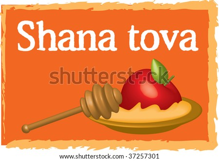 Vector Rosh Hashanah (new year) greeting card with space for your wishes