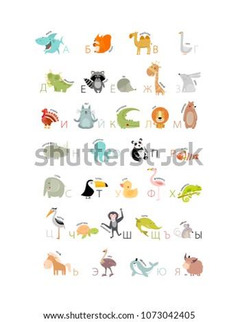 Vector Russian alphabet with animals. poster. shark, squirrel, camel, goose, dinosaur, duck, mouse, bear, crocodile, elephant, octopus, fish, turtle, chimpanzee, lion, toucan, panda, flamingo