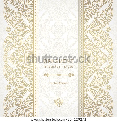Vector seamless border in Eastern style Ornate element for design and place for text Ornamental lace pattern for wedding invitations and greeting cards Traditional decor