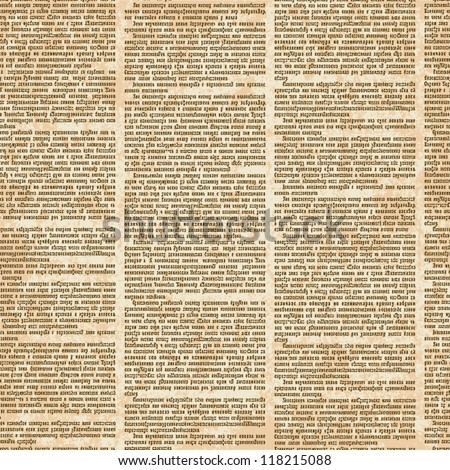 Vector seamless pattern with newspaper columns in vintage style. Text in newspaper page unreadable.