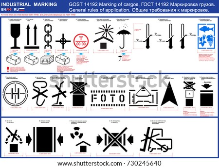 Vector set of cargo package hangling marking symbols. Package box labeling rules in English Russian standard. Vector package symbols set. Russian standard GOST 14192 package marking symbols signs
