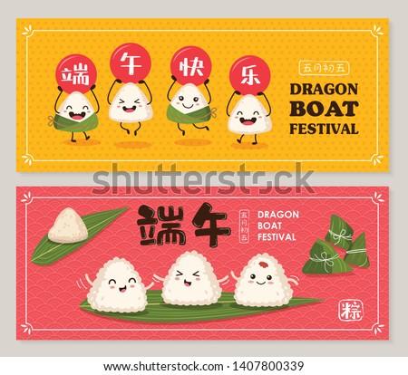 vector set of cute cartoon rice