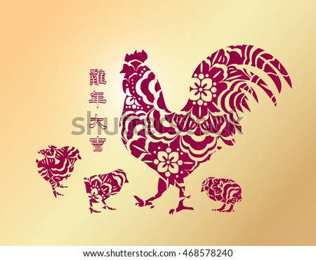 Vector showing rooster in red colour paper cutting style. Chinese word mean