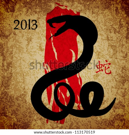 stock vector : Vector Snake Calligraphy, Chinese New Year 2013