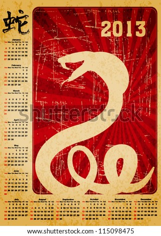 Vector Snake Calligraphy, Chinese New Year 2013 calendar