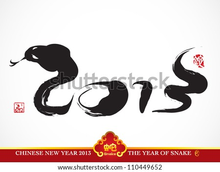 Vector Snake Calligraphy Chinese New Year 2013 Translation 2013