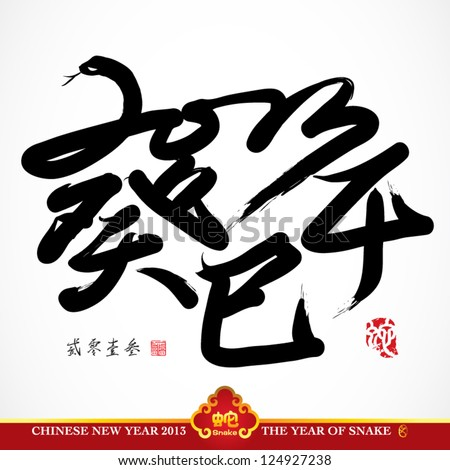 Vector Snake Calligraphy Chinese New Year 2013 Translation Kimi Snake Year 2013