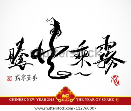 Vector Snake Calligraphy, Chinese New Year 2013 Translation: Snake Flying in the Cloudy Sky, Metaphorical Means Skillful, Strong Ability and Capability