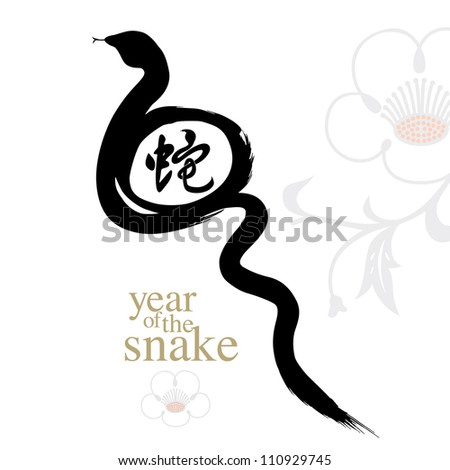 Vector Snake Calligraphy, Year of the snake design.