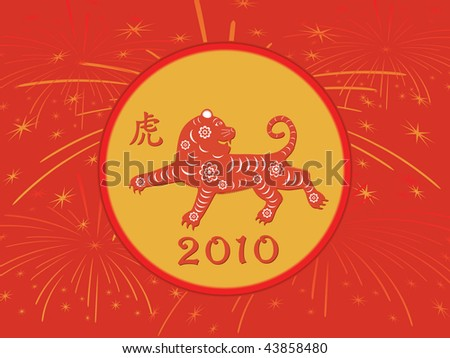 chinese fireworks clipart. 2010 Background Fireworks