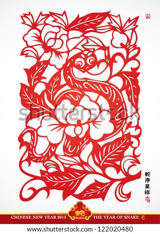 Vector Traditional Chinese Paper Cutting For The Year of Snake Translation: Auspicious Year of Snake - stock vector