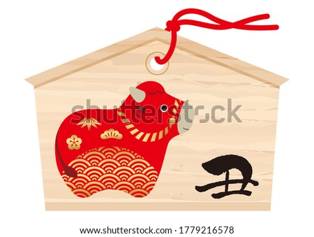 """Vector Votive Picture Tablet for Japanese New Year's Visit To A Shrine, With A Japanese Traditional Ox Doll And A Brush Script, Isolated On A White Background, (Text Translation: """"Ox"""") Stockfoto ©"""