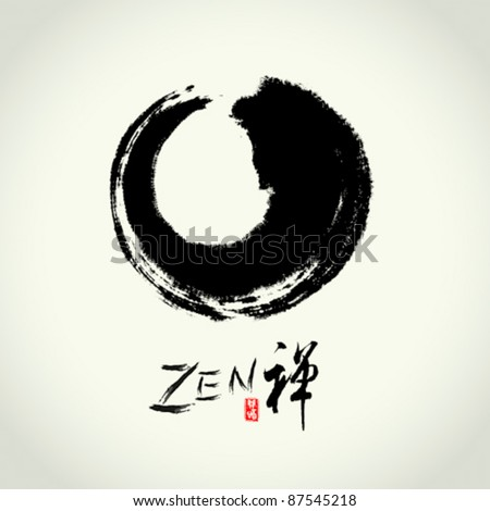 Vector zen brushstroke  circle