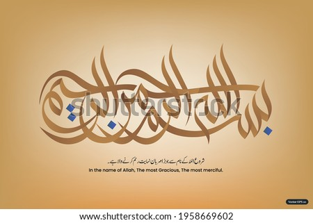 Vectorized Calligraphy of Bismillah, Means, 'In the name of Allah, The Most Gracious, The most merciful.' with two language translations in English and Urdu Stock fotó ©