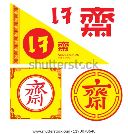 Vegetarian Festival logo.The Chinese letter is mean vegetarian food festival.Vector illustration
