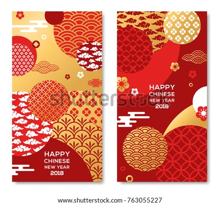 vertical banners set with 2018