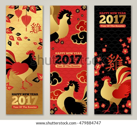 vertical banners set with 2017 chinese new year elements vector illustration asian lantern