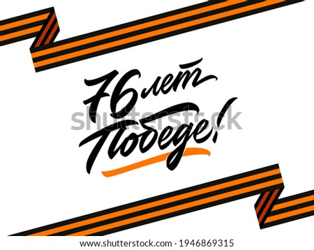 Victory Day 76 anniversary hand made lettering in Russian. Translation: Victory Day 76 years. Cyrillic calligraphy for a great Victory Day. High quality vector for design, greetings, print, media