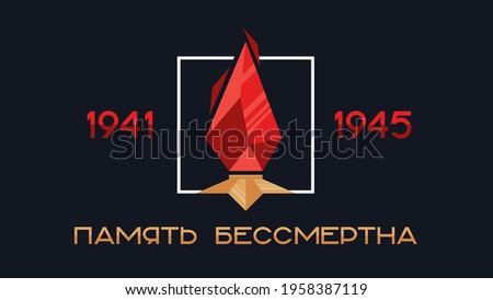 Victory Day holiday, banner on a dark background eternal flame and dates. Translation: 'memory is immortal' Stock photo ©