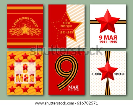 victory day in great patriotic