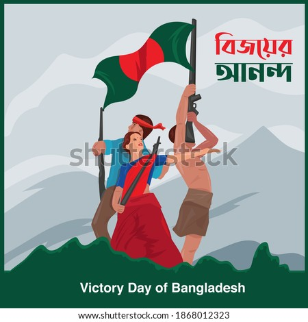 Victory day is a national holiday in Bangladesh celebrated on December 16 . This illustration means that the warriors of Bangladesh fought and brought victory.