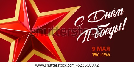 Victory Day. 9 May - Russian holiday. Translation Russian inscriptions: Victory Day. 9 May 1941-1945. Template for Greeting Card, Poster and Banner. Red background.