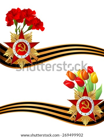 victory day may 9  1945 70 years