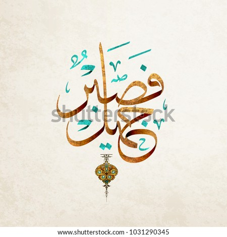 vintage Arabic Islamic calligraphy from the Koran , translation : But patience is beautiful .
