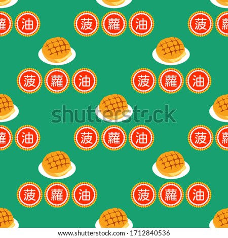 Vintage buttered pineapple bun seamless pattern background. Letters with 菠蘿油 means buttered pineapple bun in Cantonese. Cartoon hand drawn Hong Kong food and Asian bread background. Great for menu.