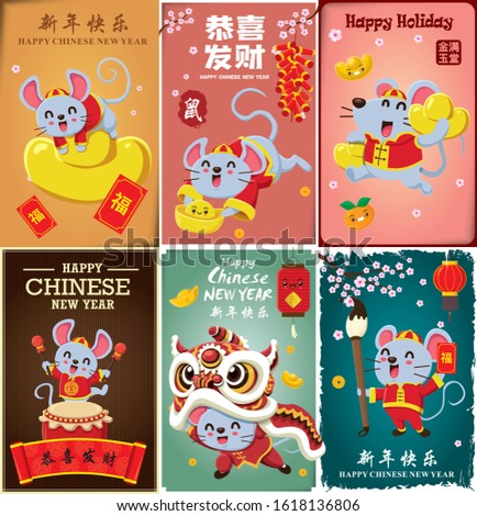 Vintage Chinese new year poster design set. Chinese text translation: Wishing you prosperity and wealth, wealthy & best prosperous, small word good fortune, rat, auspicious.