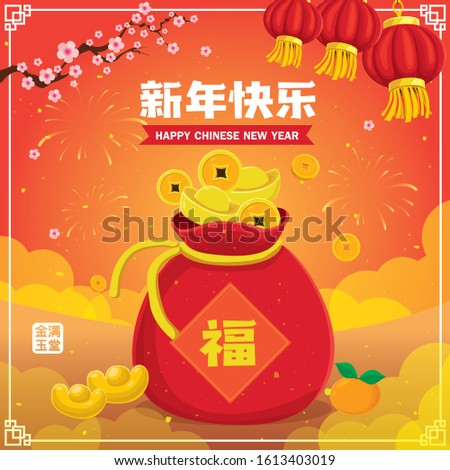 Vintage Chinese new year poster design with bag full of gold ingot & gold coin. Chinese wording meanings: Happy Chinese New Year, Wealthy & best prosperous, Wishing you prosperity and wealth.