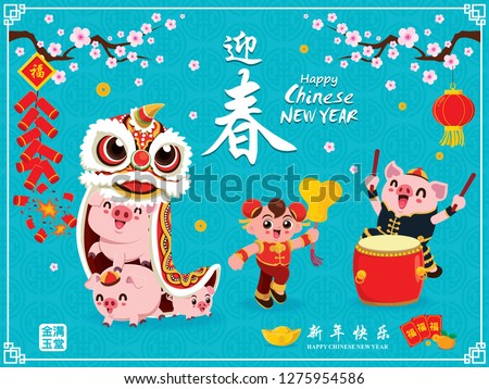 Vintage Chinese new year poster design with boy, pig, firecracker & lion dance. Chinese wording meanings: Welcome New Year Spring, Wishing you prosperity and wealth, Happy Chinese New Year.