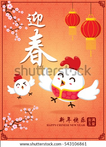 vintage chinese new year poster