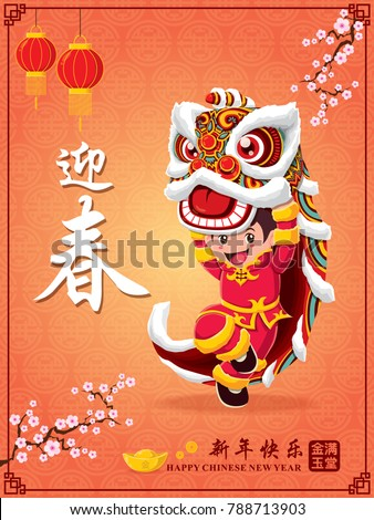 Vintage Chinese new year poster design with Chinese lion dance, Chinese wording meanings: Welcome New Year Spring, Wishing you prosperity and wealth, happy Chinese new year.