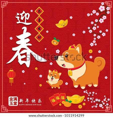 Vintage Chinese new year poster design with dogs, Chinese wording meanings: Welcome New Year Spring, Wishing you prosperity and wealth, happy Chinese new year.