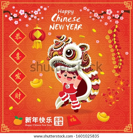 Vintage Chinese new year poster design with firecracker & lion dance. Chinese wording meanings: Wishing you prosperity and wealth, Happy Chinese New Year, Wealthy & best prosperous.